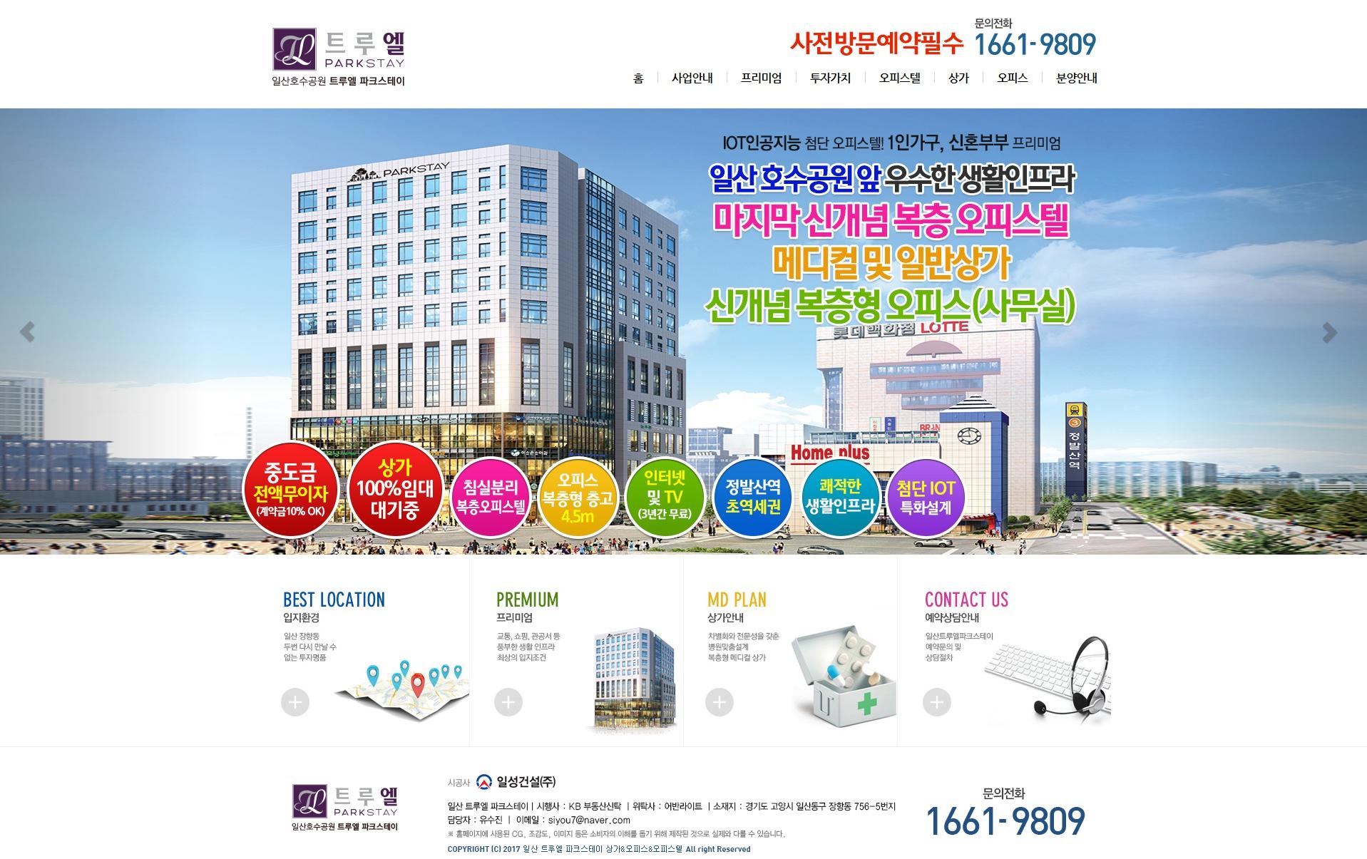 일산트루엘파크스테이-대표홈페이지_com_20180209_151226.jpg